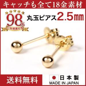 シンプルな18金の丸玉ピアス。飽きのこないデザインで1つは持っていたいマストアイテムです。ピアスポス...