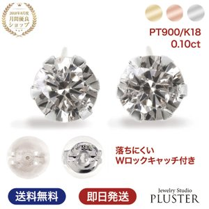 ピアス ダイヤモンド レディース アレルギー対応 プラチナ K18 一粒 スタッド プレゼント