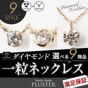 ネックレス ダイヤモンド 一粒 レディース 10金 K10 ...