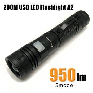 人気ナンバー1 高輝度 LED 懐中電灯 ZOOM USB LED Flashlight A2|plusworks