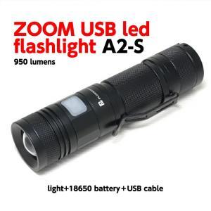 懐中電灯 led 強力 最強 高輝度 LED 懐中電灯 ZOOM USB LED Flashlight A2-S|plusworks