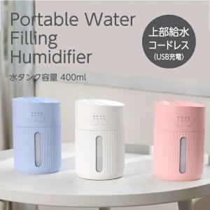 加湿器 卓上 コードレス 上部給水 オフィス 美容室 飲食店 小型 USB 充電式 コードレス加湿器 静音|plusworks