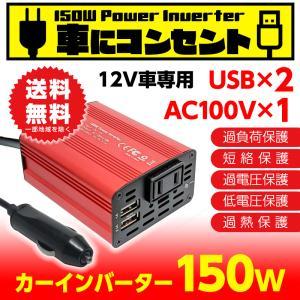 (送料無料)インバーター 12v シガーソケット コンセント カーインバーター 150w 静音 車載充電器 USB 2ポート DC12V AC100V 変換|plusworks