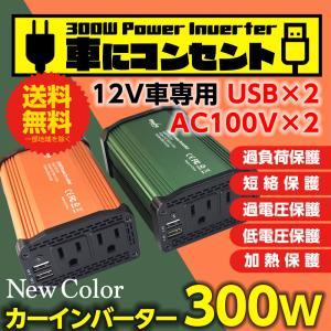 インバーター カーインバーター 300W シガーソケット充電器 12V AC2口 100V 車載コンセント USB2.1A2口 車中泊|plusworks