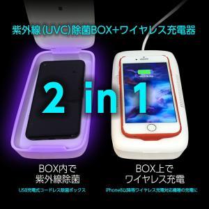除菌ボックス 紫外線 ライト 除菌 除菌ボックス 除菌ボックス+ワイヤレス充電器 スマホ除菌ケース|plusworks