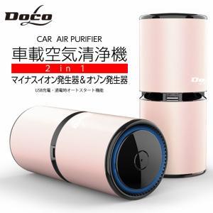 (送料無料)オゾン脱臭器 オゾン発生器 マイナスイオン 充電式 コードレス オゾン発生器 脱臭機 ミニ空気清浄機|plusworks