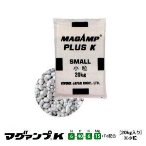 【業務用】 マグァンプ K 小粒 20kg 肥効期間【1.5ヶ月】 6-40-6-15+Fe配合 緩行性肥料 マグアンプK ハイポネックス HYPONeX タ種【代引不可】|plusys