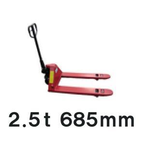 【個人宅配送不可・営業所止め限定】ハンドリフト 2.5t 685mm幅 シN【代引不可】 plusys