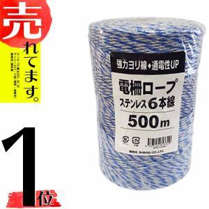 500m×1巻 電柵ロープ ステン 3色(黒青白) 6線 電柵用撚り線 より線 電気柵 ロープ シNZ|plusys