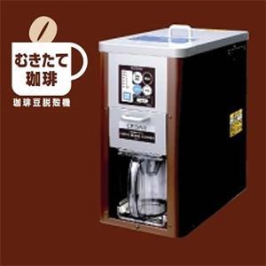 【送料込み】コーヒー パーチメント 皮むき器 皮むき機 珈琲生豆 脱穀機 PC-1 細川製作所【代引不可】|plusys