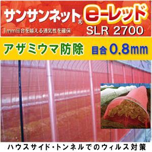 赤色 防虫ネット 目合0.8mm 幅135cm 長さ100m サンサンネット e-レッド SLR2700 カ施【代引不可】 plusys