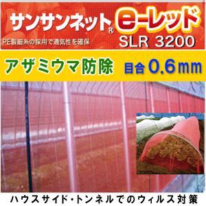 赤色 防虫ネット 目合0.6mm 幅135cm 長さ100m サンサンネット e-レッド SLR3200 カ施【代引不可】 plusys