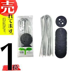 Uピン 杭 黒丸 付 【 10本 、長さ 20cm 】 防草...