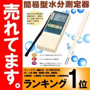 土壌水分測定器 DM-18 水分計 竹村電機製作所 カ施【代引不可】|plusys