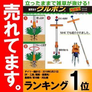 【雑草抜き クルポン 改良型】全面改良で格段に強くなった雑草抜き 新EDPZZ plusys