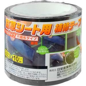 防草シート補修テープ 黒 80mm×10m クロスタイプ 不織布タイプ 兼用 国産 日ADPZZ|plusys
