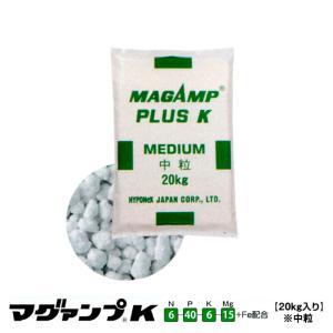 【300kg】 マグァンプ K 中粒 20kg ×15袋 肥効期間【半年】 6-40-6-15+Fe配合 緩行性肥料 マグアンプK ハイポネックス HYPONeX タ種【代引不可】|plusys