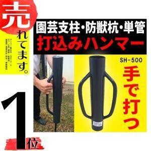 【杭・支柱・単管】 打ち込みハンマー (小) 内径42mm 2.6kg SH-500 シNDPZZ|plusys