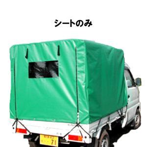 【替えシートのみ】 軽トラック用幌セット S-4KL替えシート 南栄工業 D|plusys