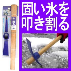 滑って危ない路面の 氷を割る道具 ハンディつるはし 氷・割るくん 鍛鋼製 幅24.5×長38cm コンパル  アイスピッケル アサノヤ産業D|plusys