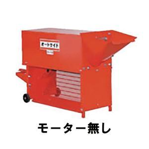 (在庫ゼロ)【モーター無し】 土を粉砕する機械 砕土機 オートサイド 能力4t/h AS-7-5 ホクエツ ホK H|plusys