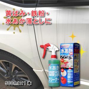 自動車 用 水あか 専用クリーナー ( 水垢 洗車 用 洗剤 ) 500ml 水垢取り 水垢落し に  サンエスエンジリアニング 岡|plusys