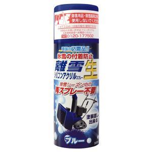 【 ブルー 青 】 離雪 シリコン アクリル スプレー 生 300ml 除雪 楽々 ヤマハ 除雪機 に 高KD plusys