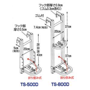 ハラックス トラックステッパー TS-500D 防J【代引不可】|plusys