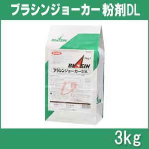 ブラシンジョーカー粉剤DL 3kg 殺虫殺菌剤 農薬 水稲 イN【代引不可】|plusys