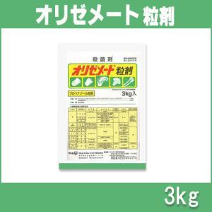 オリゼメート粒剤 3kg いもち剤 農薬  水稲 イN【代引不可】|plusys