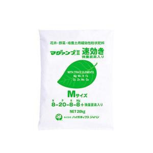マグァンプ II 速効き Mサイズ 20kg入 微量要素入 【肥料】 [肥効期間 約5〜6ヵ月] 代引不可|plusys