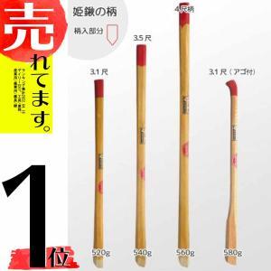 【部品のみ】 姫鍬の柄のみ 3.5尺(105cm) 堤製作所 DNZZ|plusys