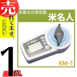 米麦水分測定器 米名人 KM-1 電池式 高森コーキ 高KH|plusys