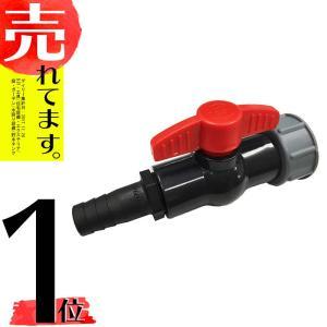 ダイライト専用のボールバルブセット、25Aドレン用です。  ローリータンクのドレン口(排水口)に設置...