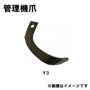 クボタ 管理機 爪  2-305 12本組 【日本製】清製D|plusys