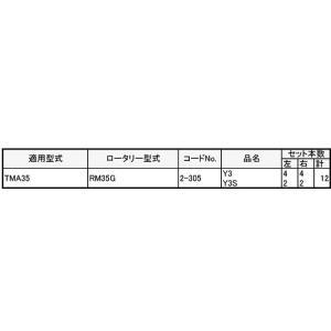 クボタ 管理機 爪  2-305 12本組 【日本製】清製D|plusys|02