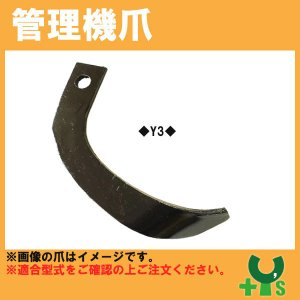 ヤンマー 管理機 爪 2-312 8本組 【日本製】清製D|plusys
