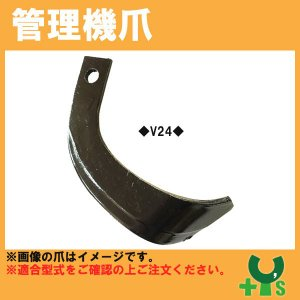 V爪 ヤンマー 管理機 爪 13-160 14本組 【日本製】清製D|plusys
