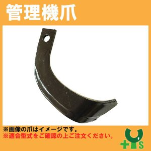 V爪 ヤンマー 管理機 爪 18-310 4本組 【日本製】清製D|plusys
