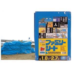 ブルーシート (ファミリーシート) #3000 2.7 × 3.6 m 萩原工業製 国産(日本製) ...