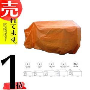 【納期一週間程度】【オレンジ】 コンバインカバー G型 幅1900×長さ4300×高さ1650mm 4条刈グレンタンク用 コMDPZZ|plusys