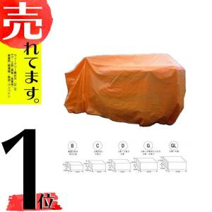 【納期一週間程度】【オレンジ】 コンバインカバー C型 幅1800×長さ3300×高さ1400mm 2条刈(大)用 コMDPZZ|plusys