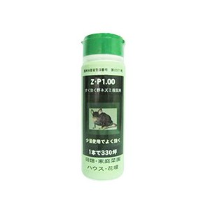 【5個】 ZP1.00 250g ボトル 強力殺鼠剤 農薬 イN【代引不可】 plusys