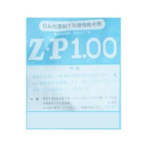 【5個】 ZP1.00 500g 強力殺鼠剤 農薬 イN【代引不可】 plusys