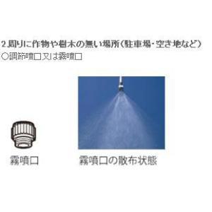 桃太郎用 霧噴口 みのる産業 岩FNH|plusys