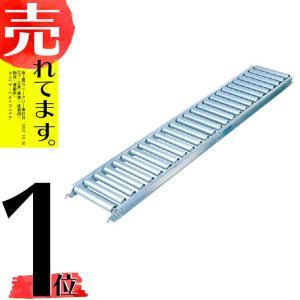 【北海道配送不可】 ローラーコンベア 直線型 巾 400mm 3m MAR-40103 アルインコ アR【代引不可】 plusys