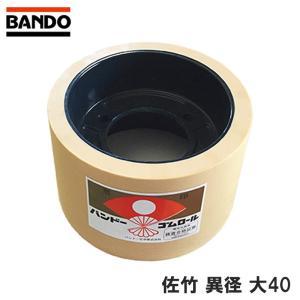 もみすりロール 佐竹(サタケ) 異径大40型 バンドー化学 籾摺り機 ゴムロール シBD plusys