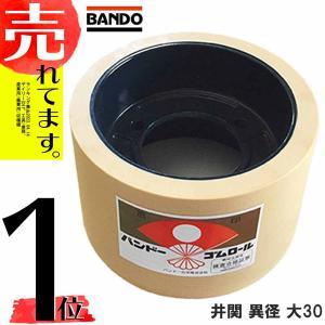 もみすりロール 井関(イセキ) 異径大30型 バンドー化学 籾摺り機 ゴムロール シBDPZZ plusys