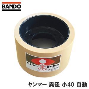 もみすりロール ヤンマー 自動用 異径小40型 バンドー化学 籾摺り機 ゴムロール シBD plusys