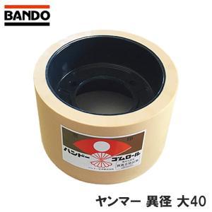 もみすりロール ヤンマー 自動用 異径大40型 バンドー化学 籾摺り機 ゴムロール シBD plusys
